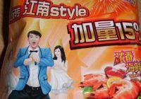 Chipsuri cu aromă de Pepsi, de homar sau de supă de peşte în China